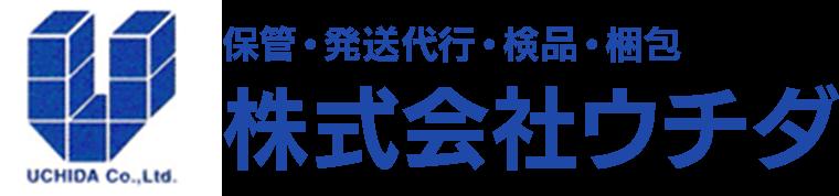 埼玉県川口市の株式会社ウチダは、医薬部外品、化粧品や菓子等の梱包、包装、保管、管理、発送業務を行う請負業です